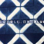 藍染で楽しむ、日本のBLUE