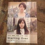 映画「Starting Over」で感じた、多様性